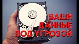 Ваши данные под угрозой! Проверьте жесткий диск.
