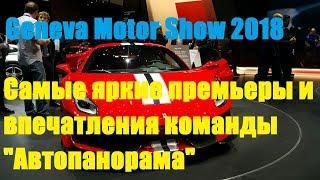 Geneva Motor Show 2018 премьеры и впечатления Автопанорамы смотреть