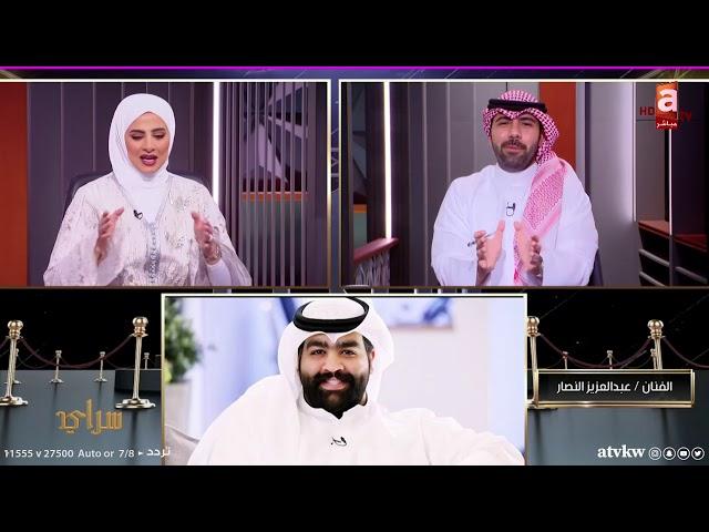 هل سيخرج مع المظفر من قروب البلام  وسبب عدم عرض مسلسل السجن على التلفزيون-  عبدالعزيز النصار في سراي