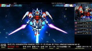 SDガンダム GGENERATION GENESIS 人気機体再生回数ランキング 30位 View Count ranking thumbnail