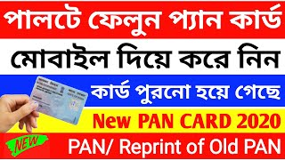 पुराने पैन कार्ड को कैसे बदलें   नया पैन कार्ड 2020   बंगाली में एनएसडीएल पैन