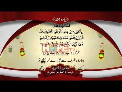 Quran-e-Pak PARA 24