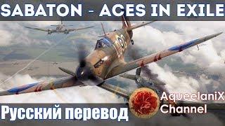 Sabaton - Aces in Exile - Русский перевод | Субтитры