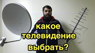 видео Какую антенну выбрать для телевизора