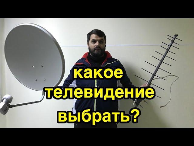 Антенна для дачи, выбираем телевидение в области. Санкт-Петербург, Триколор или эфир
