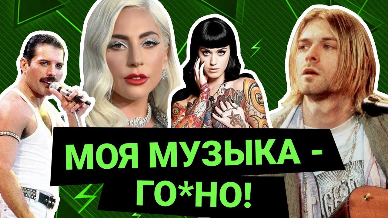 Ненавидят Свои Песни | Плохие песни? (Queen, Nirvana, Кэти Перри, Lady Gaga) | ПАЛАТА 6