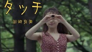 タッチ (カラオケ) 岩崎良美