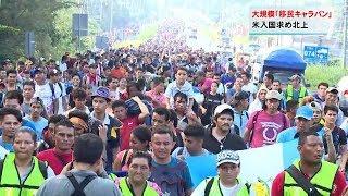 アメリカ目指す7000人の「移民キャラバン」】 中米・ホンジュラスなどか...