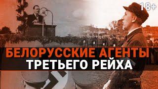 Белорусские агенты Третьего Рейха