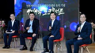 '4인 4색 인천 바이오 토크콘서트' - 인천 바이오공정 인력양성센터 유치기념