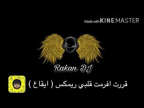 قررت افرمت قلبي ريمكس ( ايقاع )  Rakan dj