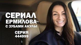 Сериал Ермилова с зубами акулы. Серия 444999