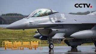 《海峡两岸》 20190518| CCTV中文国际