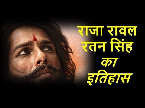 रावल रतन सिंह का इतिहास | Rawal Ratan Singh History in Hindi | Shahid Kapoor