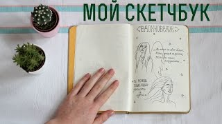 - Мой скетчбук артбук 2 Мои рисунки
