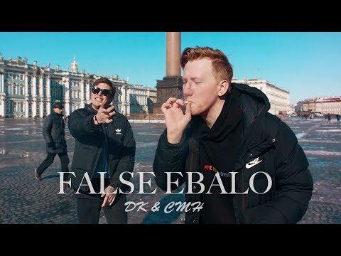CMH x DK - FALSE EBALO (FLESH & LIZER cover)