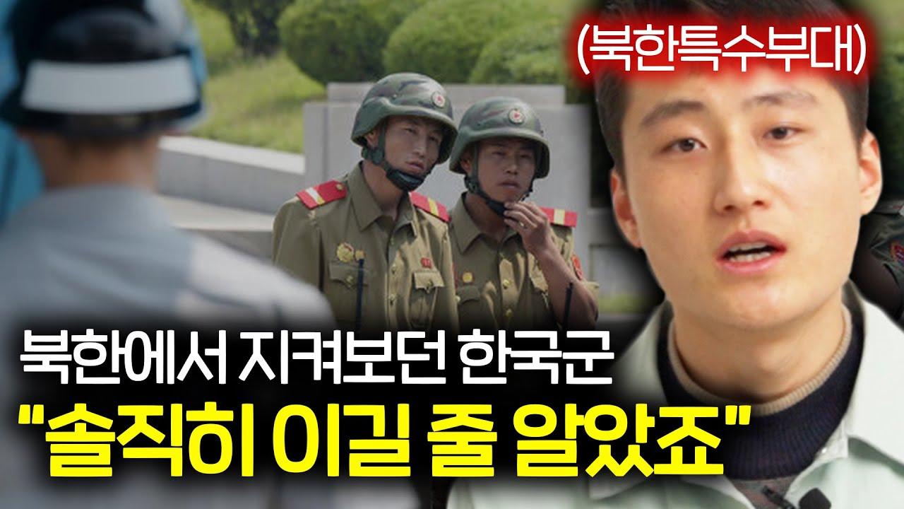 북한군이 한국군을 이길 수 있다고 생각한 이유? 실제로 만나고 든 생각..