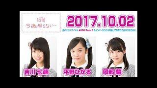 2017.10.02 AKB48 Team8 今夜は帰らない・・・ 【岡部麟・吉川七瀬・平野ひか...