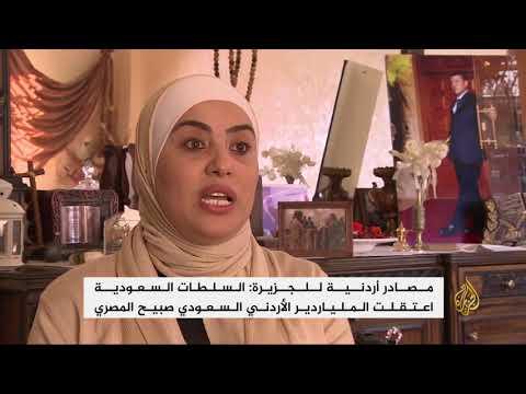 الرياض تعتقل الملياردير الأردني السعودي صبيح المصري  - نشر قبل 1 ساعة