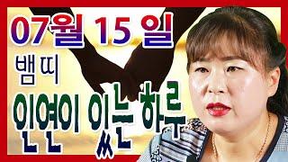 2020년 07월 15일 오늘의 운세 뱀띠 인연이 있는 하루 선미 보살 010-4354-7730 서울 용한점…