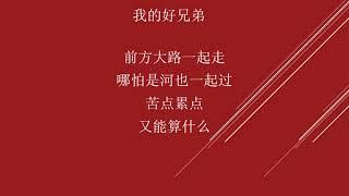 【歌词】我的好兄弟 - 高进 & 小沈阳