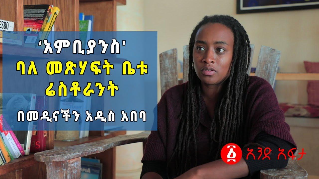 Unique  Restaurants in Addis Ababa