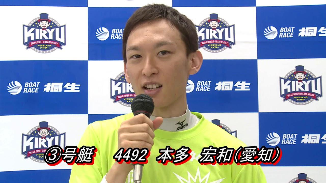 MBP津幡開設7周年記念(7/2)桐生第12R優勝戦出場選手インタビュー