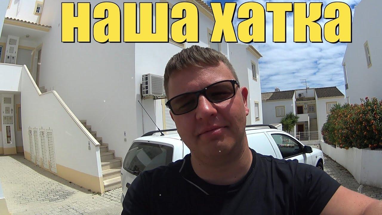 ОБЗОР ДОМА В ПОРТУГАЛИИ (1200 euro)