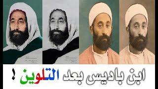 مفاجأة كتاب وبرنامج ابن باديس!! للشيخ حسن الحسيني