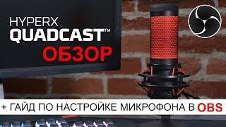 hyperX QuadCast  Распаковка и обзор микрофона  настройка в OBS