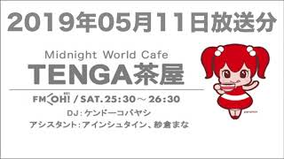 FM OH!851 「TENGA presents Midnight World Cafe 〜TENGA茶屋〜」 2019...