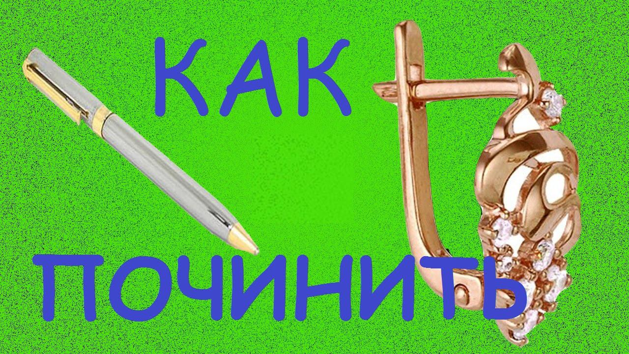 Как починить замок серег шариковой ручкой / how to fix the lock earrings with а pen