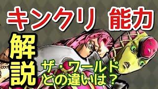 【キングクリムゾン 解説】ジョジョのキングクリムゾン(キンクリ)の能力...