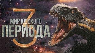 Мир Юрского периода 3 [Обзор] / [Тизер-трейлер на русском]