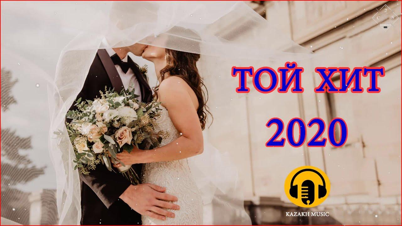 ҚАЗАҚША ӘНДЕР ТОП 20 | ТОЙ ХИТ 2020