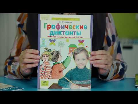 Занятие для детей 5-6 лет. Необходимые пособия | Онлайн детский клуб «Лас-Мамас»