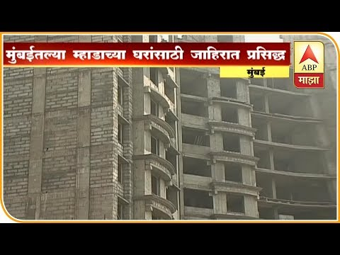 Mumbai | Madhu Cahvan on MHADA House Lottery
