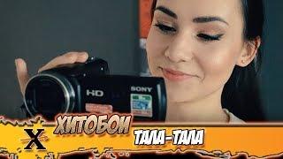 Смотреть клип Хитобои - Тала-Тала