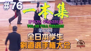 #76【一本集vol 02】full version【第65回全日本学生剣道選手権大会】ippon omnibus