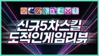 4번째 신규 5차스킬 인게임 리뷰! 『도적』 [이스터 메이플스토리]