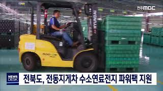 [뉴스데스크] 전북도, 전동지게차 수소연료전지 파워팩 …