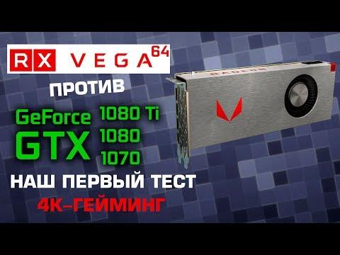 RX Vega 64 первый тест и сравнение с GeForce 1070, 1080 и 1080Ti