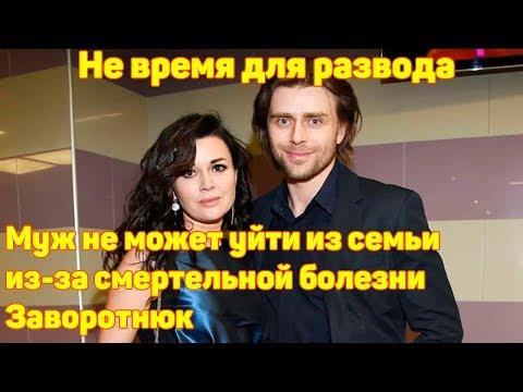 РАЗВОД Заворотнюк!!!!! ШОК. Муж не может уйти из семьи из-за смертельной болезни.