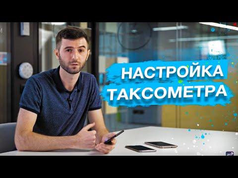 Настройка смартфона для работы Таксометра | Яндекс Такси | Таксопарк ИНДИ