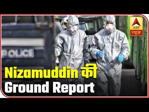Ground Report From Nizamuddin: 1900 People Sent In Quarantine | ABP News