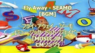 Fly Away - SEAMO[BGM]フライ・アウェイ - シーモ(ミュージック・ドット・ジェイピー『MUSIC.JP』CMソング)