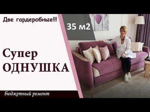 Дизайн интерьера и ремонт ОБАЛДЕННОЙ однушки. - Видео онлайн
