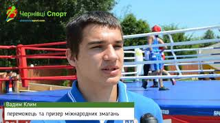 Вадим Клим, переможець та призер міжнародних змагань
