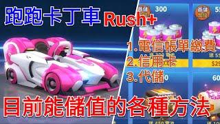 跑跑卡丁車Rush+ 手機版 目前能儲值的各種方法 Kartrider Rush+