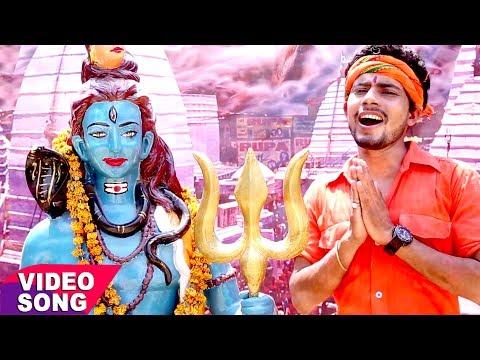 BOL BAM काँवर गीत 2017 - Saiya Bhetaile Na Mela Me - Upendra Lal Yadav - Bhojpuri Hit Kanwar Songs